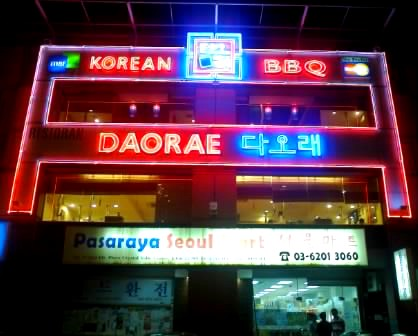 Daorae Korean BBQ Restaurant